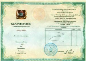 Пигалова Н.А. сертификат ДЭНС